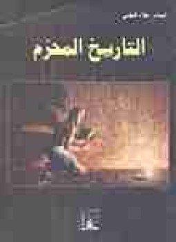 تحميل كتاب التاريخ المحرم علاء الحلبي