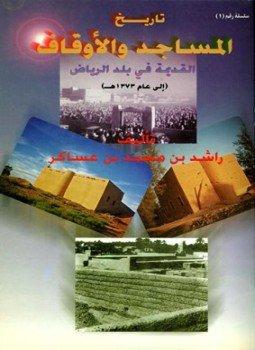 تحميل كتاب شخصيات قلقة في الاسلام