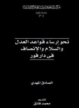 كتاب شكرا أيها الأعداء pdf