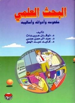 تحميل كتاب البحث العلمي مفهومه وادواته واساليبه