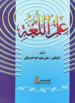 كتب علي عبدالواحد وافي pdf