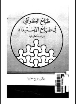 تحميل كتاب الاستبداد للخليلي pdf