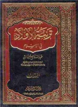 تحميل كتاب تربية الأولاد في الإسلام للنابلسي pdf