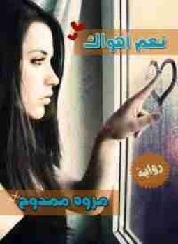 كتاب اهواك pdf