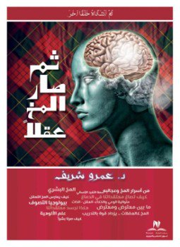 كتاب ثم صار المخ عقلا pdf