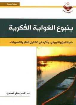 كتاب ينبوع الغواية الفكرية pdf