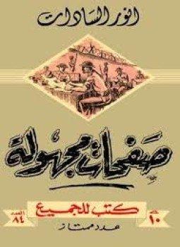 تحميل كتاب وفيات الأعيان لابن خلكان pdf