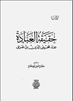 تحميل كتاب المساكين مصطفى صادق الرافعي pdf