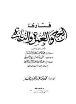 تحميل كتاب الحل عائض القرني pdf