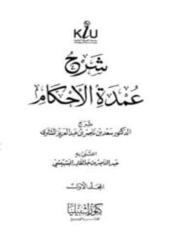 تحميل كتاب شرح عمدة الاحكام pdf
