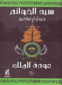 تحميل كتاب تاريخ الجزائر الثقافي pdf
