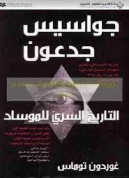 تحميل كتاب التاريخ السري للمغول pdf