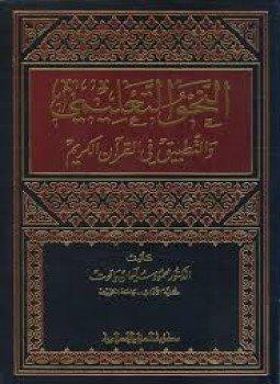 تحميل كتاب النحو التعليمي والتطبيق في القرآن الكريم