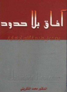 تحميل كتاب لغة الجسد لابراهيم الفقى