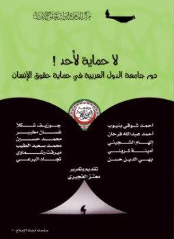 كتاب حقوق الإنسان pdf جامعة حلوان