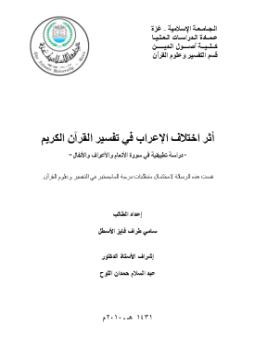 كتاب الاشرار عمرو كامل pdf