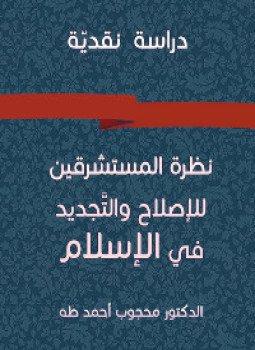 كتاب الزهراوي في الطب لعمل الجراحين pdf