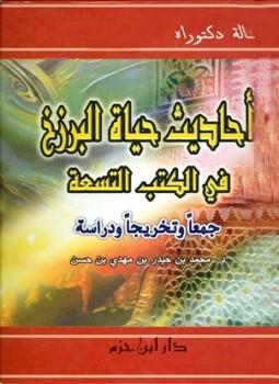 تحميل كتاب جامع الكتب التسعة pdf