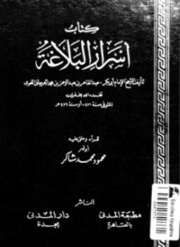 تلخيص كتاب: أسرار البلاغة للكاتب عبد القاهر الجرجاني