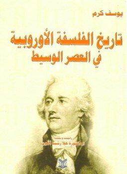 كتب يوسف كرم pdf