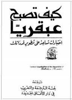 كتاب كيف تصبح عبقريا pdf