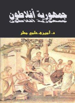 جمهورية افلاطون pdf