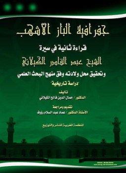 تحميل كتب الشيخ جمال القرش pdf