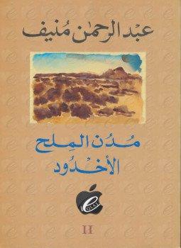 كتاب منيف الخمشي pdf