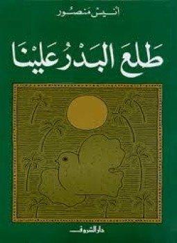 تحميل كتاب قالوا أنيس منصور pdf