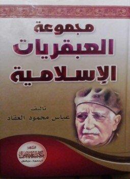 تحميل كتاب عبقرية محمد pdf مجانا