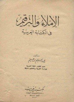 تحميل كتاب الاملاء والترقيم لعبد العليم ابراهيم pdf