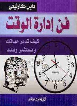 تحميل كتب عن ادارة الوقت pdf
