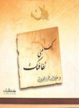 كتاب صباحك ابتسامة pdf
