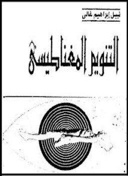 التنويم المغناطيسي pdf