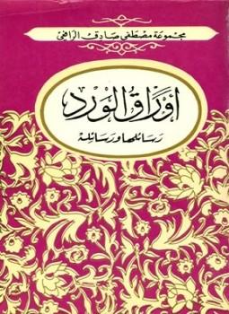 تحميل كتاب أوراق الورد وأشواكه pdf أكرم رضا