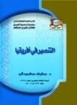 كتاب البحث العلمي مفهومه وادواته واساليبه pdf