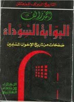 كتاب البوابة السوداء لأحمد رائف pdf