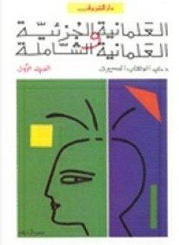 تحميل كتاب العلمانية الجزئية والعلمانية الشاملة pdf