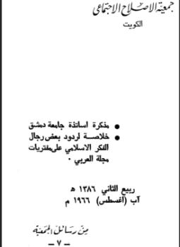 تحميل كتاب صحيح البخاري pdf كامل مجانا