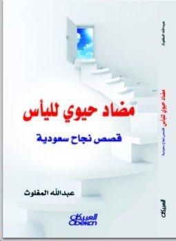تحميل كتاب منهاج السنة النبوية لابن تيمية pdf