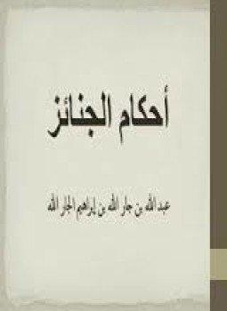 كتاب الجنائز للألباني pdf