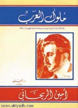 تحميل كتاب امين الريحاني ملوك العرب