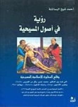 تحميل كتاب الكتاب والقران pdf