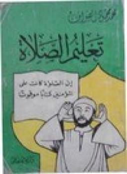 تحميل كتب محمود السعدنى pdf مجانا