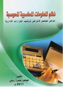 تحميل كتاب نظم المعلومات التسويقية pdf