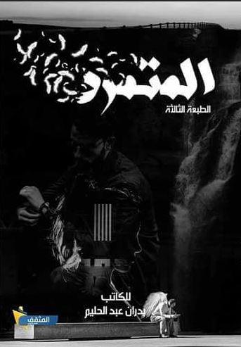 كتاب المتمرد pdf للكاتب بدران عبد الحليم
