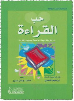 كتاب اسرار صغيرة ريتا خوري pdf