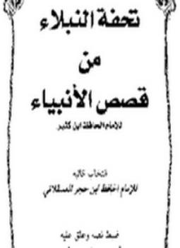تحميل كتاب عوارف المعارف ج1