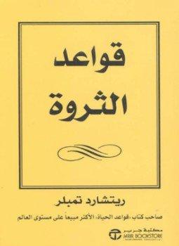كتاب طريق الثراء pdf