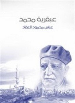 تحميل كتاب عبقرية محمد صلى الله عليه وسلم pdf